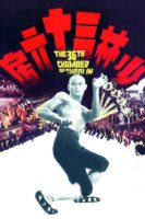 the 36th chamber of shaolin 4380 poster